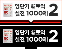 영단기 신토익 실전 1000제 vol2
