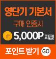 영단기 기본서 구매 인증시 5천p 지급 받기