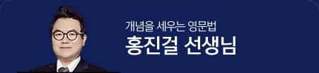 홍진걸 선생님