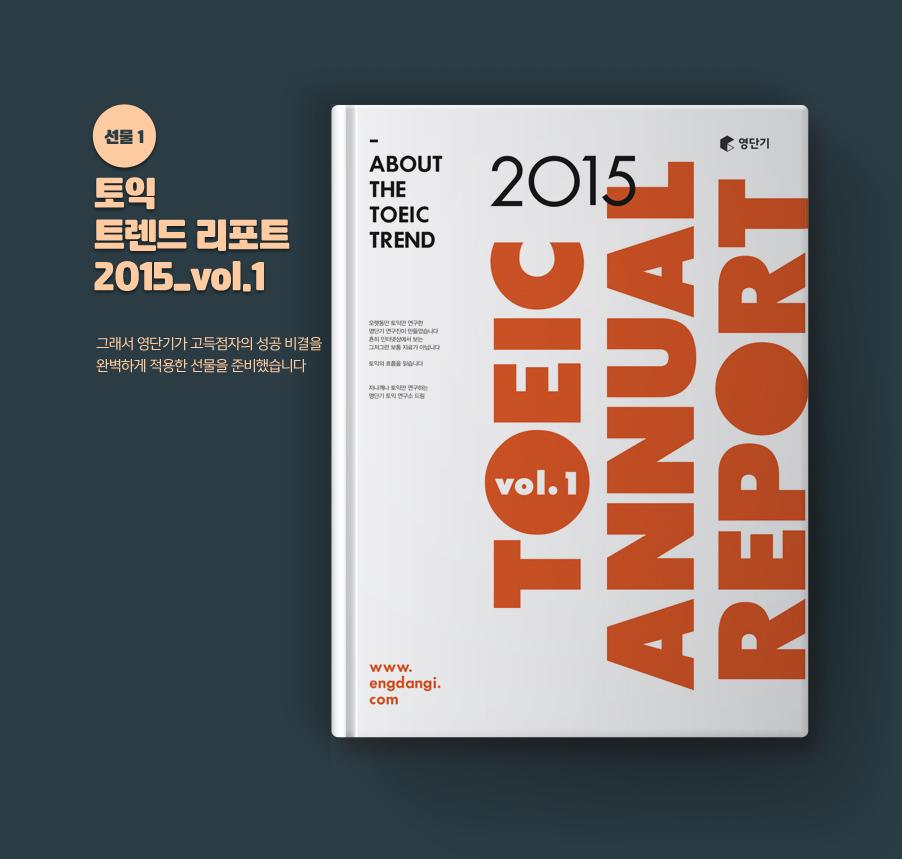 선물1 토익 트렌드 리포트 2015_vol.1