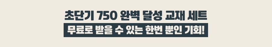 초단기 750 완벽 달성 교재 세트(무료로 받을 수 있는 한번 뿐인 기회!)