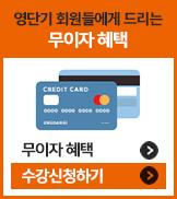 무이자,즉시할인 혜택 카드