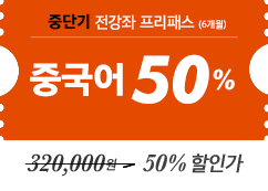 중단기 전강좌 프리패스 50%