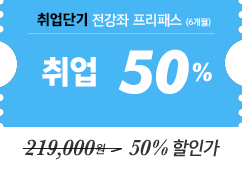 취업단기 전강좌 프리패스 50%