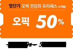 영단기 오픽 전강좌 프리패스 50%