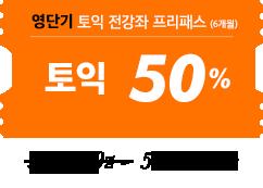 영단기 토익 전강좌 프리패스 50%