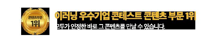 이러닝 우수기업 콘테스트 콘텐츠 부문 1위