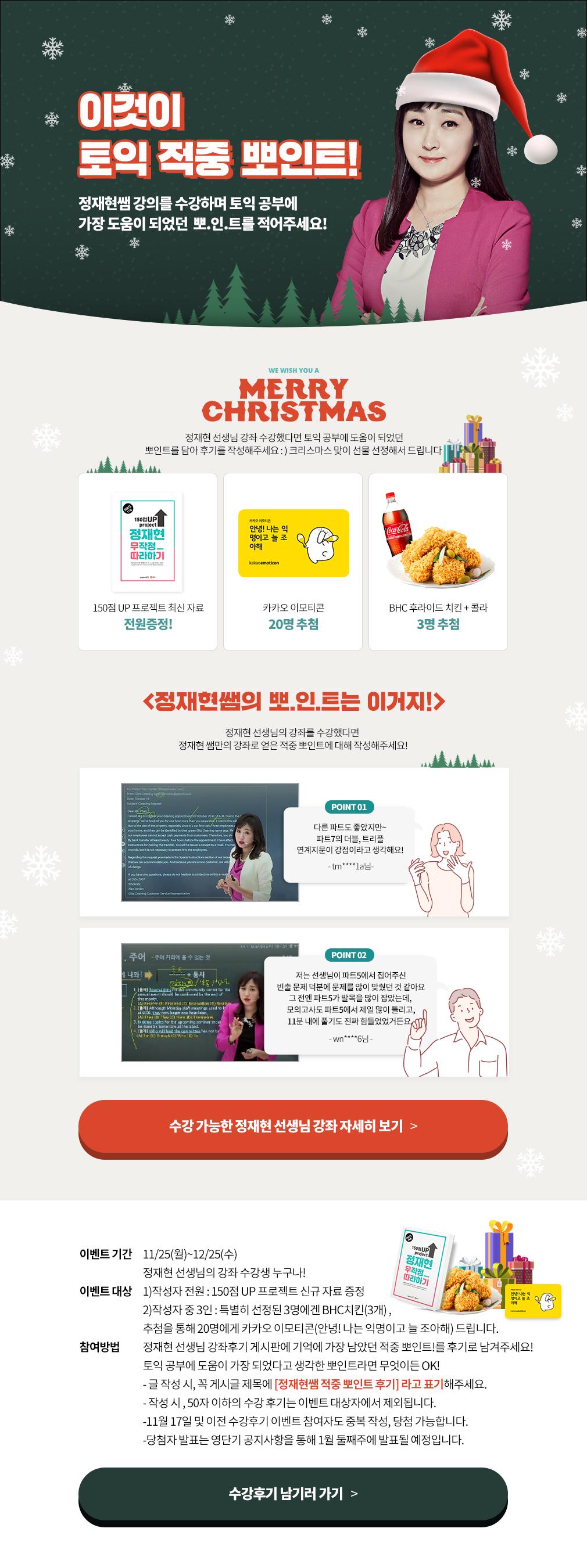 정재현 적중뽀인트 수강후기 이벤트