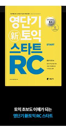 영단기 신토익 스타트 RC