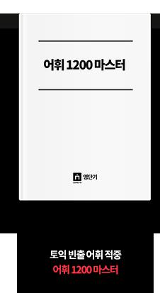 어휘 1200 마스터