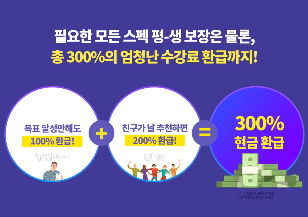 필요한 모든 스펙 평-생 보장은 물론, 총 300%의 엄청난 수강료 환급까지!