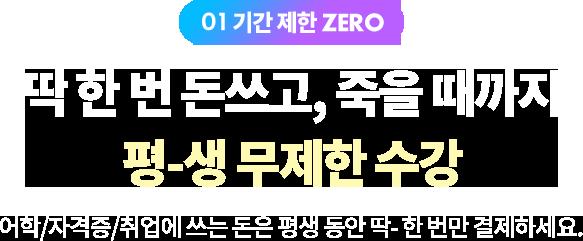 01 기간 제한 ZERO