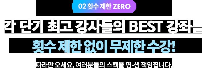 02 강좌 제한 ZERO