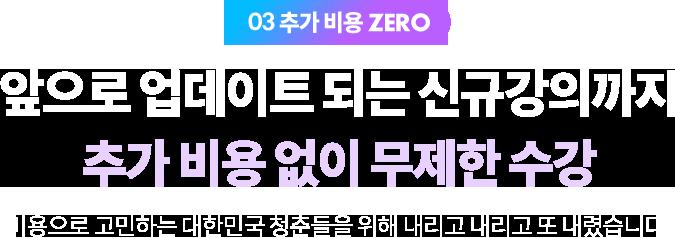 03 추가 비용 ZERO