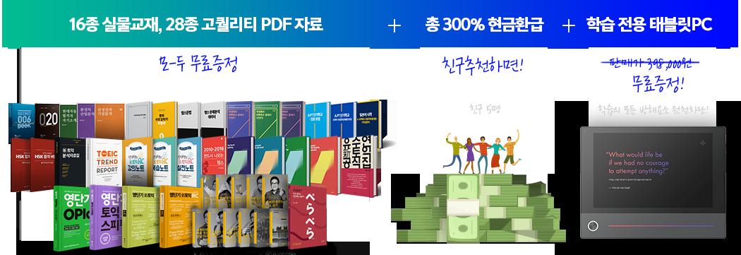 16종 실물 교재, 28종 고퀄리티 PDF 자료 + 총 300% 현금환급+ 학습 전용 태블릿 PC