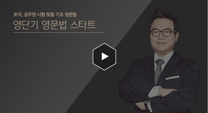 영단기 영문법 스타트 영상