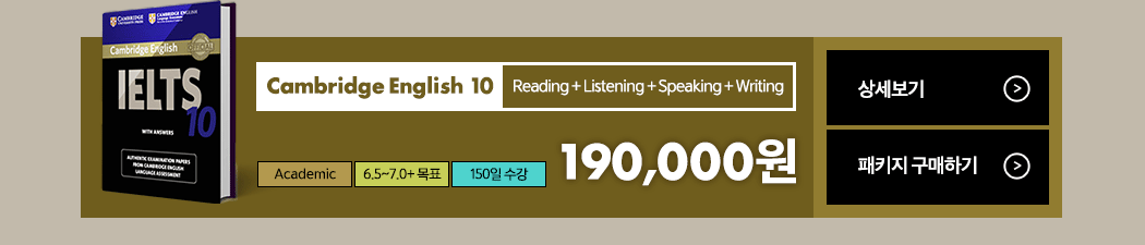 Cambridge English 10(Reading + Listening + Speaking + Writing) 캠브리지 공식 기출 문제집 교재 포함! (ACADEMIC)