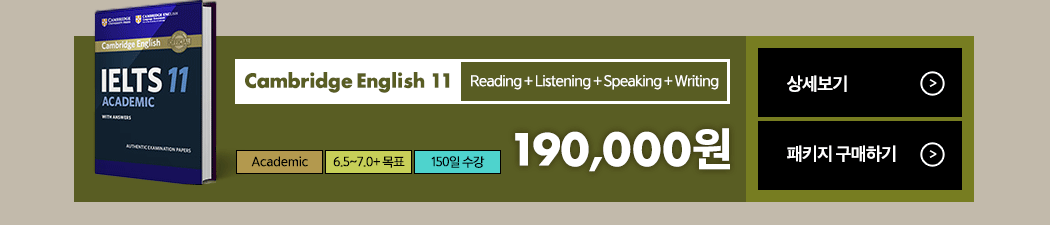 Cambridge English 11(Reading + Listening + Speaking + Writing) 캠브리지 공식 기출 문제집 교재 포함! (ACADEMIC)