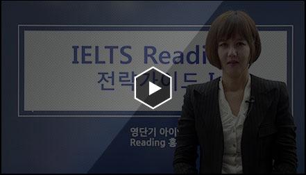 Reading 고득점 전략 영상