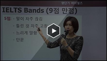 Speaking 고득점 전략 영상