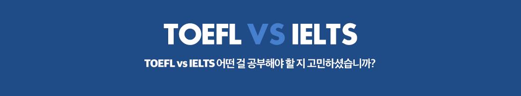 TOEFL VS IELTS 어떤 걸 공부해야 할 지 고민하셨습니까?