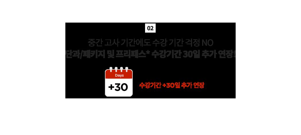 02 중간 고사 기간에도 수강 기간 걱정 NO 단과 패키지 및 프리패스 수강기간 30일 추가 연장!