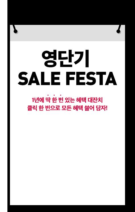 영단기 SALE FESTA