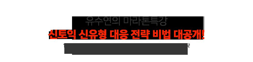 신토익 신유형 대응 전략 비법 대공개!
