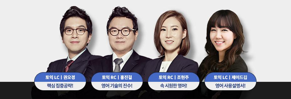토익 LC 권오경, 토익 RC 홍진걸, 토익 RC 조현주, 토익 LC 제이드 김