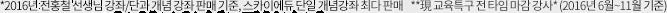 *2016년 전홍철 선생님 강좌/단과 개념 강좌 판매 기준, 스카이에듀 단일 개념강좌 최다 판매 **現 교육특구 전 타임 마감 강사* (2016년 6월~11월 기준)