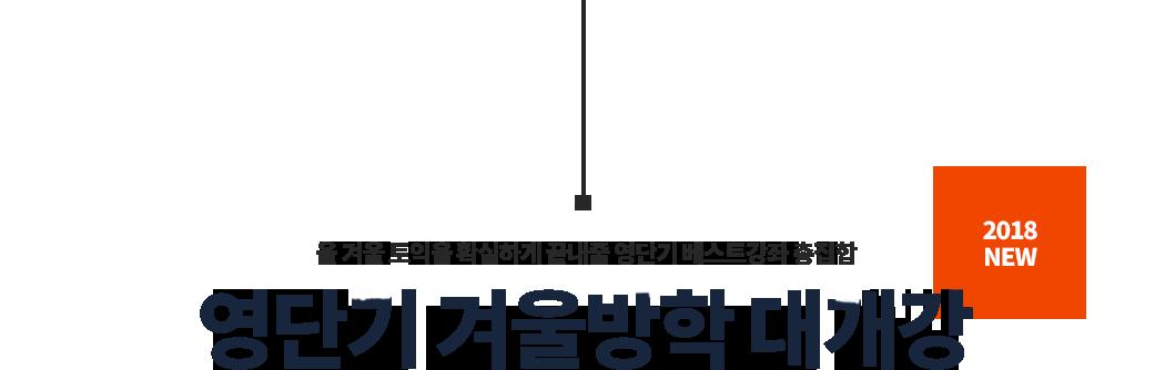 올 겨울을 불태울 베스트 강좌 총집합