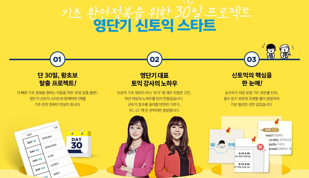 기초 완전정복을 위한 30일 프로젝트, 영단기 신토익 스타트