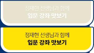 정재현 선생님과 함께하는 영단기 新토익 스타트 RC 입문 강좌 맛보기
