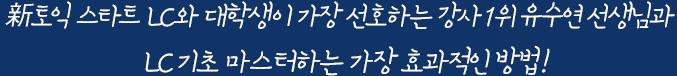 新토익 스타트 RC 교재와 BEST 토익 강사 1위 정재현 선생님 강의로 700점 목표 초과 달성하자!