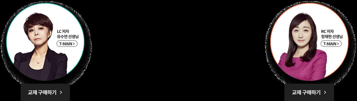 신토익 RC/LC 개정판