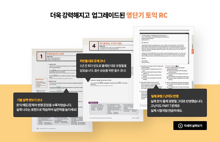 신토익 개정판 RC