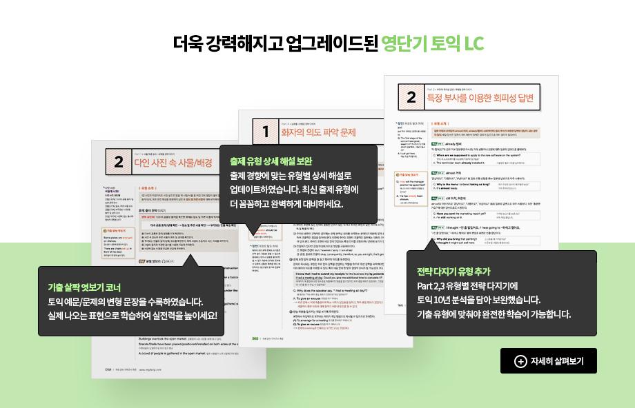신토익 개정판 LC