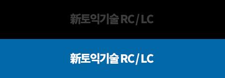 신토익기술RC/LC