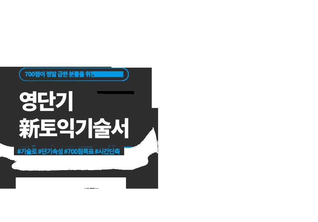 영단기 신토익 기술 RC,LC실전 문제집 전격 출간!