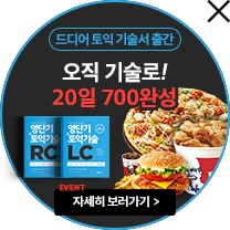 신토익 기본서 RC+LC 패키지 강좌 OPEN