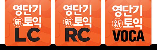 영단기 신토익 LC,RC,VOCA