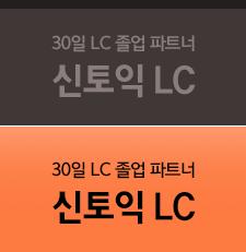 신토익 LC