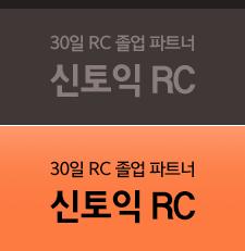 신토익 RC