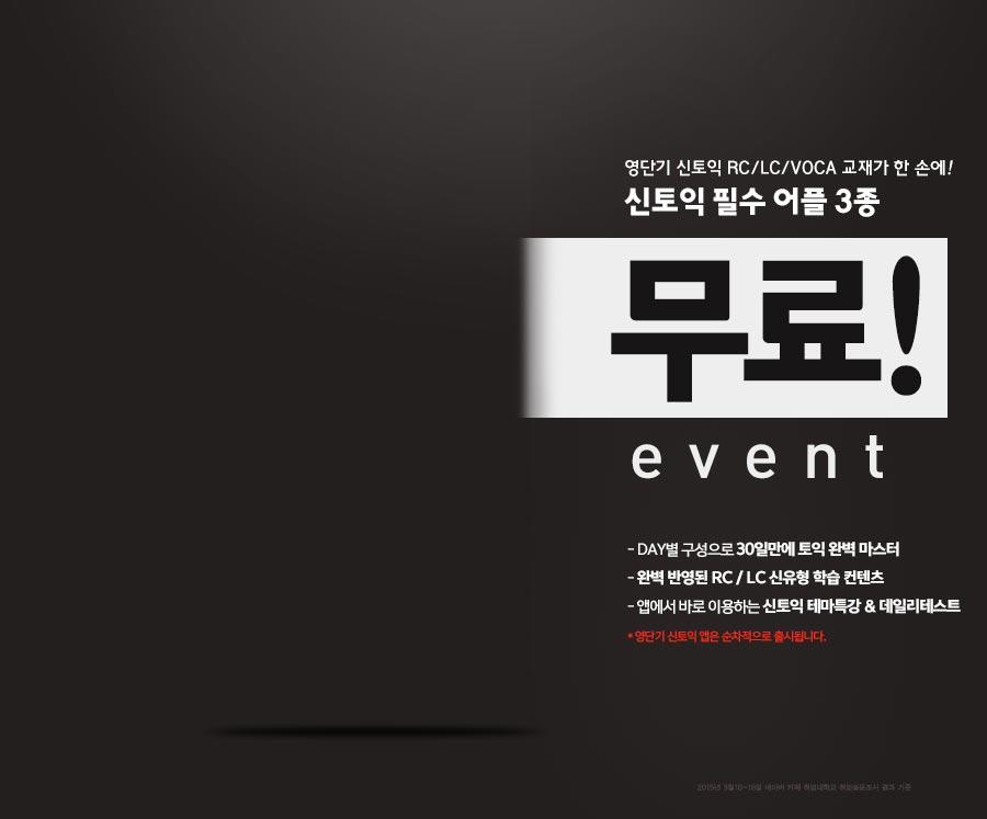 신토익 필수 어플 3종 무료 event