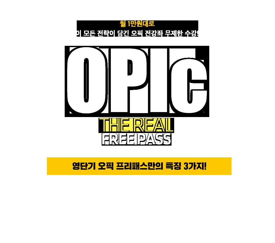 월 1만원대로, 이 모든 전략이 담긴 오픽 전강좌 무제한 수강! OPIC THE REAL FREEPASS