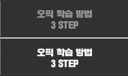 오픽 학습 방법 3STEP