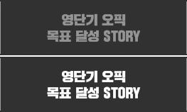 영단기 오픽 목표 달성 STORY