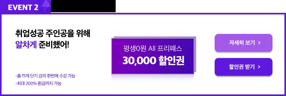 EVENT2 평생0원 All 프리패스 30,000 할인권