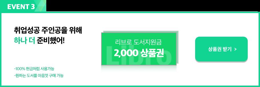 EVENT3 리브로 도서지원금 2천원 상품권
