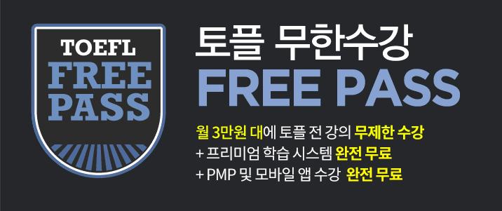 토플 무한수강 free pass